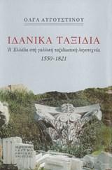 Ιδανικά ταξίδια. H Eλλάδα στη γαλλική ταξιδιωτική λογοτεχνία 1550-1821