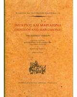 Ιμπέριος και Μαργαρώνα (Imperios and Margarona). The Rhymed Version