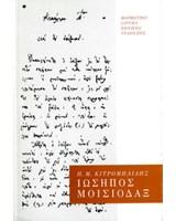 Ιώσηπος Μοισιόδαξ. Οι συντεταγμένες της βαλκανικής σκέψης τον 18ο αιώνα