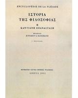 Encyclopédie de la Pléiade. Ιστορία της φιλοσοφίας. Τόμος Α'  Η καντιανή επανάσταση