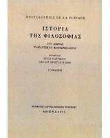 Encyclopédie de la Pléiade. Ιστορία της φιλοσοφίας. Τόμος Β'  19ος αιώνας. Ρομαντικοί - Κοινωνιολόγοι