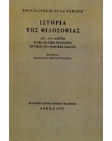 Encyclopédie de la Pléiade. Ιστορία της φιλοσοφίας. Τόμος Γ' 19ος-20ός αιώνας. Η εξελικτική Φιλοσοφία. Εθνικές φιλοσοφικές σχολές