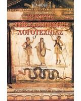 Ιστορία της λατινικής λογοτεχνίας, Τόμος Α΄