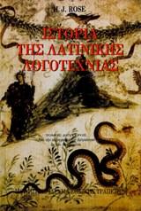 Ιστορία της λατινικής λογοτεχνίας, Τόμος Β΄