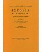Encyclopédie de la Pléiade. Ιστορία και μέθοδοί της. Τόμος Β/3  Πρόσφατα μέσα μαζικής επικοινωνίας, Καταγραμμένες μαρτυρίες, Νέοι προσανατολισμοί