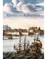 Ιστορία της Αδριατικής