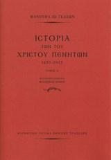 Ιστορία των του Χριστού πενήτων 1453-1913