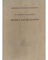 Ιστορία του Βελισαρίου