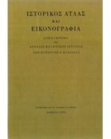 Ιστορικός άτλας και εικονογραφία. Συμπλήρωμα της Αρχαίας ελληνικής ιστορίας