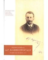 Δημήτριος Γ. Καμπούρογλου. Η ζωή και το έργο του