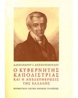 Ο Κυβερνήτης Καποδίστριας και η απελευθέρωσις της Ελλάδος