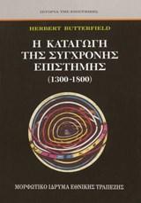 Η καταγωγή της σύγχρονης επιστήμης (1300-1800)