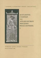 Κατάλογος γλυπτών του Αρχαιολογικού Μουσείου Θεσσαλονίκης, Τόμος Ι
