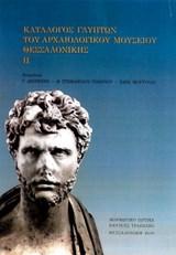 Κατάλογος γλυπτών του Αρχαιολογικού Μουσείου Θεσσαλονίκης, Τόμος ΙΙ