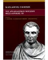 Κατάλογος γλυπτών του Αρχαιολογικού Μουσείου Θεσσαλονίκης, Τόμος ΙΙΙ