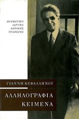 Αλληλογραφία (1913-1952). Κείμενα