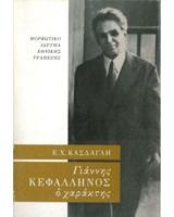 Γιάννης Κεφαλληνός, ο χαράκτης