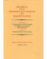 Κείμενα για τα «Οράματα και θάματα» του Μακρυγιάννη