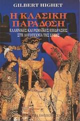 Η κλασική παράδοση. Ελληνικές και ρωμαϊκές επιδράσεις στη λογοτεχνία της Δύσης