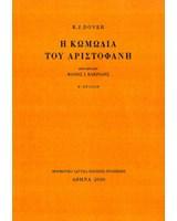 Η κωμωδία του Αριστοφάνη