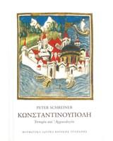Κωνσταντινούπολη. Ιστορία και αρχαιολογία