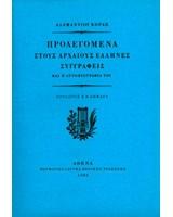 Προλεγόμενα στους αρχαίους Έλληνες συγγραφείς, Τόμος Α΄