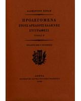 Προλεγόμενα στους αρχαίους Έλληνες συγγραφείς, Τόμος Β΄
