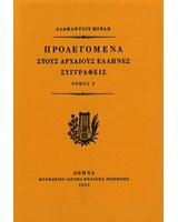 Προλεγόμενα στους αρχαίους Έλληνες συγγραφείς, Τόμος Δ΄