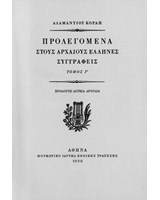 Προλεγόμενα στους αρχαίους Έλληνες συγγραφείς, Τόμος Γ΄