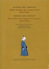 Analyse raisonné de l' ouvrage intitulé Charte Turque. Κριτική ανάλυση του συγγράμματος που επιγράφεται Τουρκική Χάρτα