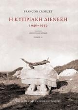 Η κυπριακή διένεξη 1946-1959