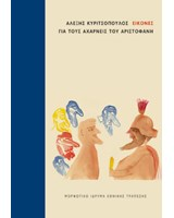 Εικόνες για τους Αχαρνείς του Αριστοφάνη