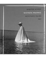 Κλέιτος Κύρου. Ψήγματα μνήμης. Φωτογραφίες 1936-2000