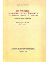 Les Novelles des empereurs Macédoniens. Concernant la terre et les stratiotes