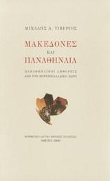 Μακεδόνες και Παναθήναια. Παναθηναϊκοί αμφορείς από τον βορειοελλαδικό χώρο