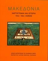 Μακεδονία. Χαρτογραφία και ιστορία. 15ος - 18ος αιώνας