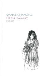 Μαρία Κάλλας. Σχέδια