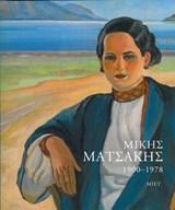 Μίκης Ματσάκης 1900-1978