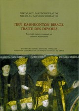 Περί καθηκόντων βίβλος. Traité des devoirs