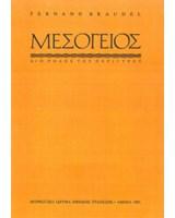 Η Μεσόγειος και μεσογειακός κόσμος την εποχή του Φιλίππου Β' της Ισπανίας, Τόμος Α΄