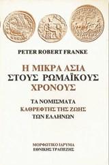 Η Μικρά Ασία στους ρωμαϊκούς χρόνους. Τα νομίσματα καθρέφτης της ζωής των Ελλήνων