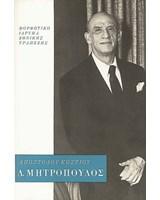 Δημήτρης Μητρόπουλος