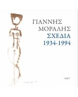 Γιάννης Μόραλης. Σχέδια 1934-1994