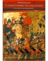 Το μυθιστόρημα του Αλεξάνδρου. Γέννηση και μεταμορφώσεις