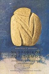 Νεολιθικός πολιτισμός. Σύντομη επισκόπηση της Νεολιθικής στον ελλαδικό χώρο