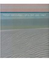 Τόνια Νικολαϊδη. Έργα 1947-2010