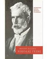 Νικόλας Γύζης. Η ζωή και το έργο του