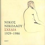 Σχέδια 1929-1986