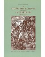 Ο αγώνας των Ελλήνων για την ανεξαρτησία 1821-1833