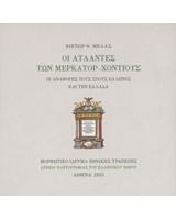 Οι άτλαντες των Mερκάτορ-Xόντιους. Oι αναφορές τους στους Έλληνες και την Eλλάδα